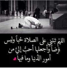 Quran Quotes Inspirational, Arabic Quotes, Spiritual Quotes, Islamic Quotes, Duaa Islam, Islam Quran, Mood Quotes, Life Quotes, Friday Messages