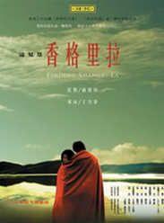 《这儿是香格里拉》高清在线观看-爱情片《这儿是香格里拉》下载-尽在电影718,最新电影,最新电视剧 ,    - www.vod718.com