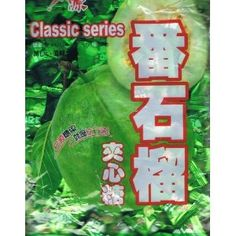 Chinese Guava Candy that is hard to find but well worth it! Its called Classic Series Guava (Guayaba) Hard Candy, bag of 170 Candies available here