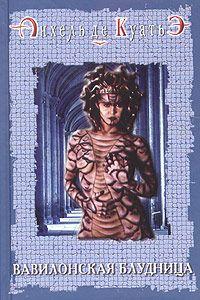 """Анхель де Куатьэ """"Вавилонская блудница"""" отзывы   Блог книгомана"""