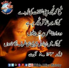 Zaboor In Urdu Pdf