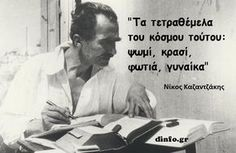 Nikos Kazantzakis was a Greek philosopher and writer. This biography gives detailed information about his childhood, life, works, and timeline. Wisdom Quotes, Quotes To Live By, Life Quotes, Finding Motivation, Important Quotes, Big Words, Images And Words, Greek Quotes, Art Festival