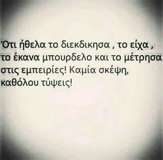 Find images and videos about quotes, greek quotes and greek on We Heart It - the app to get lost in what you love. Sad Love Quotes, New Quotes, Wisdom Quotes, Words Quotes, Life Quotes, Inspirational Quotes, Sayings, Live Laugh Love, Greek Quotes