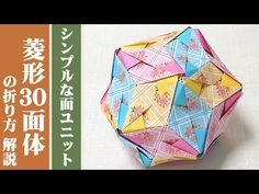 Origami Diagrams, Origami Ball, Cube, Dads, Youtube, Origami Architecture, Paper, Fathers, Father