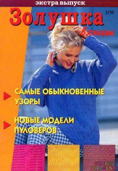 Золушка вяжет 1998-03 Экстра выпуск.Узоры - Золушка Вяжет - Журналы по рукоделию…