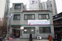 신길역 구립영길노인정 내에 위치한 영등포구현수막재활용센터