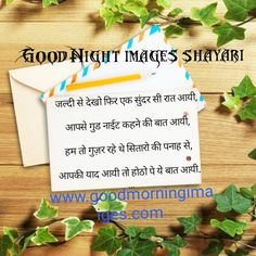 Cute Love Shayari For Girlfriend-Boyfriend, Best Love Sms Quotes, Pyar Bhari Shayari about Love Forever, Love Sms in Hindi for Her & Him Good Night Hindi, Good Night Dear, Romantic Good Night, Good Night Wishes, Romantic Love, Good Morning Nature Images, Good Night Love Images, Good Morning Flowers, Good Night Image