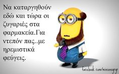 !!!!!!!!!! Tell Me Something Funny, We Love Minions, Funny Greek, Funny Statuses, Make Smile, Smiles And Laughs, Greek Quotes, Just Kidding, Games For Girls