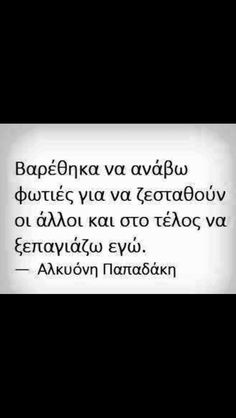 Greek Quotes, Me Quotes, Cards Against Humanity, Wisdom, Thoughts, Pearls, Sayings, Words, Lyrics