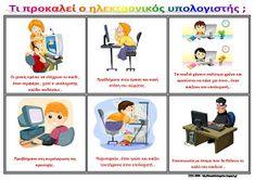 Το νέο νηπιαγωγείο που ονειρεύομαι : Λίστες αναφοράς για τον ηλεκτρονικό υπολογιστή Blog Page, Kindergarten, Family Guy, Education, Comics, School, Fictional Characters, Kinder Garden, Kindergartens