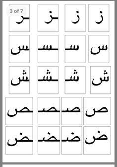 Arabic Alphabet Chart, Arabic Alphabet Letters, Arabic Alphabet For Kids, Mental Maths Worksheets, Alphabet Tracing Worksheets, Preschool Education, Preschool Science, Arabic Lessons, Bastilla