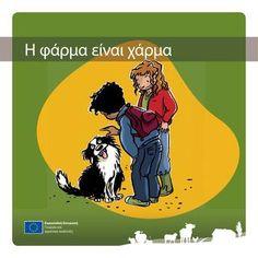 Η φάρμα είναι χάρμα by Paidi-Goneis.gr - issuu