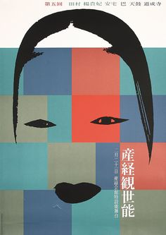 Great 1990 IKKO TANAKA Japanese Graphic Design Poster