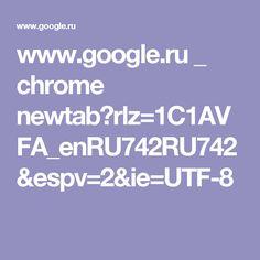 www.google.ru _ chrome newtab?rlz=1C1AVFA_enRU742RU742&espv=2&ie=UTF-8