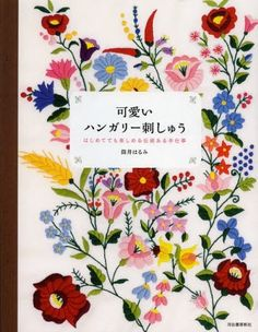 Kawaii Hungarian Embroidery - Japanese Pattern Book for Hungary Stitch - Traditional Floral Design - B1183