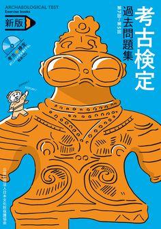 Archaeological Test - Akihide Mochizuki (Nilson), Kaya Hiroya (Conico)