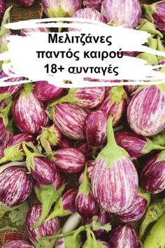 Greek Recipes, Dessert Recipes, Desserts, Frozen Yogurt, Food To Make, Chicken Recipes, Pork, Food And Drink, Cooking Recipes