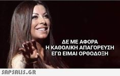 Greek Beauty, Laugh Out Loud, Funny Quotes, Jokes, Lol, Humor, Greece, Smile, Funny Phrases