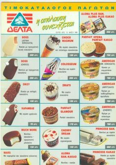 Παρφέ, χωνάκι, γρανίτα, σοκολάτα, βανίλια,&kappa 90s Childhood, My Childhood Memories, Sweet Memories, Nostalgia 70s, Old Commercials, Vintage Soul, Retro Ads, Oldies But Goodies, Old Ads