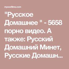 """""""Русское Домашнее """" - 5658 порно видео. А также: Русский Домашний Минет, Русские Домашние Разговор, Домашнее Натуральное Русское."""