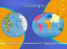 Εκπαιδευτικό Λογισμικό - Γεωγραφία Ε'-ΣΤ' Δημοτικού - taexeiola - Ψηφιακό σχολείο - Δωρεάν ηλεκτρονικά βοηθήματα, λυσάρια, σχολικά βιβλία δημοτικού,