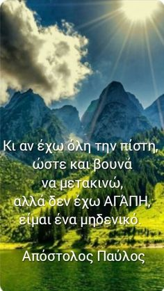 Greek Quotes, Faith, Orthodox Christianity, Nature, Travel, Naturaleza, Viajes, Trips, Off Grid