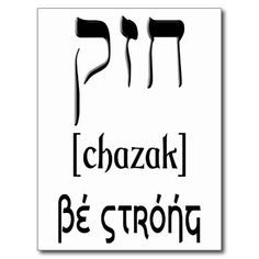 We can find encouragement many times in scriptures. Just like Yeshua encouraged His disciples we are to encourage one another! Biblical Hebrew, Hebrew Words, Learn Hebrew Alphabet, Arabic Alphabet, Learn Hebrew Online, Word Study, Torah, Judaism, Scriptures
