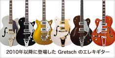 2010年以降に登場した Gretsch の新しいエレキギター:全19本まとめ