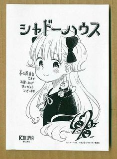 Manga Anime, Anime Art, Httyd, Vocaloid, Shadows, Wonderland, Geek Stuff, House, Fictional Characters