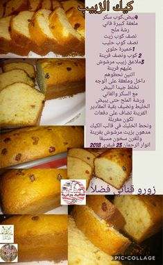 cuisine – The Best Arabic sweets and desserts recipes,tips and images Arabic Dessert, Arabic Sweets, Arabic Food, Easy Sweets, Sweets Recipes, Cookie Recipes, Tunisian Food, Algerian Recipes, Egyptian Food