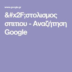/στολισμος σπιτιου - Αναζήτηση Google