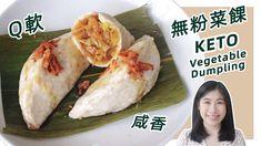 生酮食谱   Q软 皮薄馅厚的【低碳菜餜】  Keto Vegetable Dumpling Recipe (Cai Kueh) - YouTube
