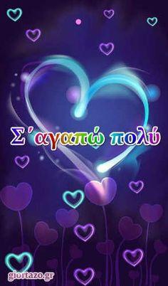 Αγάπη .. giortazo.gr - giortazo Night Pictures, Forever Love, Good Morning, Love You, Romantic, Feelings, Quotes, Facebook, Anastasia
