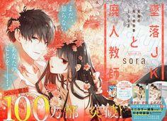『墜落JKと廃人教師/54』sora Anime Couples Drawings, Couple Drawings, Homeroom Teacher, Cute Teen Outfits, Manhwa Manga, Sora, Light Novel, Aesthetic Photo, Shoujo