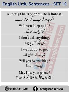 Commonly Used Urdu Sentences for basic English learners with PDF File. Improve your English translation skills from Urdu to English and English to Urdu. English Speaking Book, English Learning Books, English Grammar Book, English Learning Spoken, English Verbs, English Writing Skills, English Language Learning, English Phrases, Learn English Words