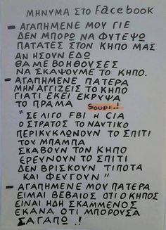 Stupid Funny Memes, Funny Quotes, Funny Cartoons, Laughter, Jokes, Lol, Humor, Greek, Funny Phrases