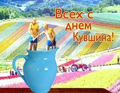 Hello Memes, I Want U, Russian American, Meme Faces, My Mood, Congratulations, Jokes, Fandoms, Cartoon