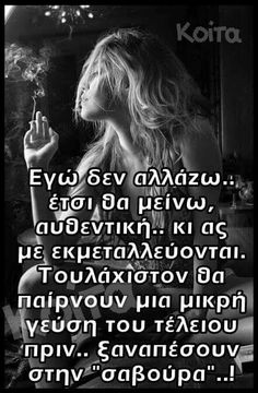 Mood Quotes, Positive Quotes, Life Quotes, Unique Quotes, Best Quotes, Feeling Loved Quotes, My Philosophy, Greek Quotes, True Words