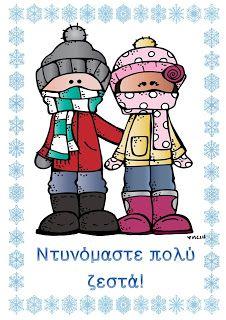 Όλα για το νηπιαγωγείο!: Τα χαρακτηριστικά του χειμώνα! Educational Activities, Clip Art, Teaching, Comics, Winter, Kids, Fictional Characters, Nursery, Projects