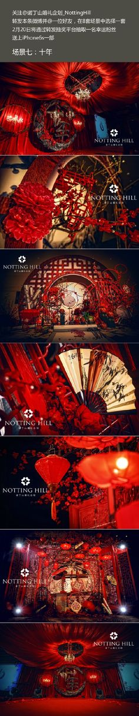 诺丁山婚礼企划_NottingHill的微博_微博