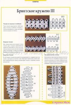 Ivelise Hand Made: About Pap income Bruges . More Material . Crochet Symbols, Crochet Chart, Knit Or Crochet, Irish Crochet, Crochet Motif, Crochet Stitches, Lace Patterns, Knitting Patterns, Crochet Patterns