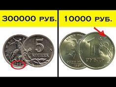 Если у Вас Найдутся Эти Монеты из СССР - Вы станете богатым! - YouTube