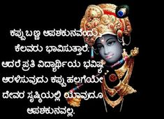 kavana Good Night Love Quotes, True Love Quotes, Quotes About God, Inspiring Quotes About Life, Good Morning Quotes, Inspirational Quotes, Hindu Quotes, Gita Quotes, Krishna Quotes