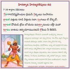 నీరాగార.. . .  http://telugubhagavatam.org/?tebha&Skanda=7&Ghatta=3&Padyam=38.0  : :చదువుకుందాం భాగవతం; బాగుపడదాం మనం అందరం: :