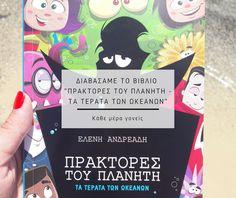 """Κάθε μέρα Γονείς: Διαβάσαμε το βιβλίο """"Πράκτορες του Πλανήτη - Τα Τέ... Ocean, Cover, Books, Libros, Book, The Ocean, Book Illustrations, Sea, Libri"""