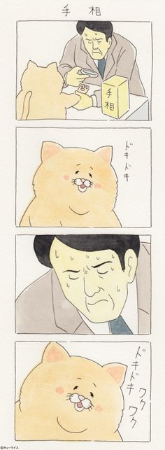 f:id:q-rais:20170822110241j:plain Cat Comics, Kittens, Cats, Advertising Photography, Japan Art, Illustrations And Posters, Funny Cute, Cartoon Art, Levis