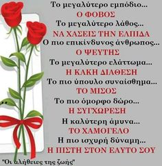 Advice Quotes, Me Quotes, Unique Quotes, Inspirational Quotes, Tora, Unspoken Words, Perfect Word, Greek Words, Greek Quotes
