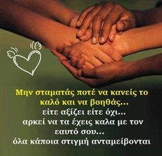 Greek Quotes, Picture Quotes, Holding Hands, Notes, Pictures, Photos, Report Cards, Notebook, Grimm