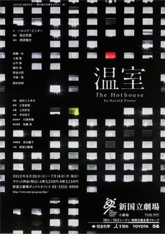Good Design Company, poster for New National Theatre Tokyo