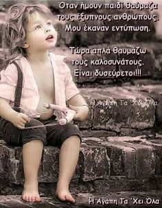 Greek Quotes, Picture Quotes, Motivational Quotes, Wisdom, Inspiration, Thoughts, Workout, Sayings, Words